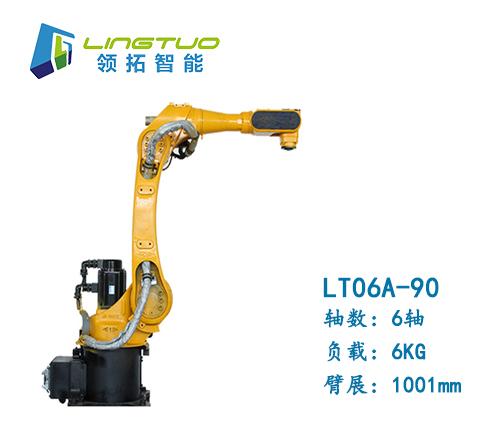 六轴机器人(LT06A-90)