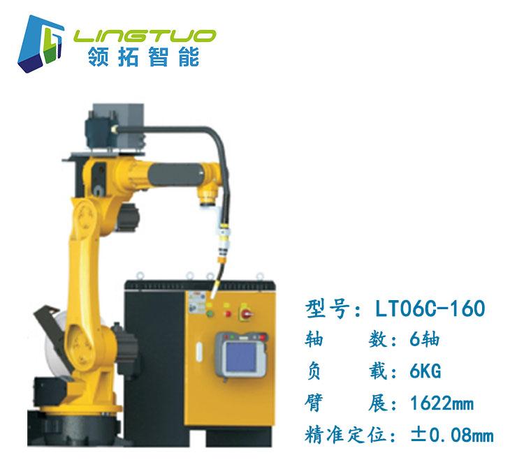 焊接机器人(LT06C-160)
