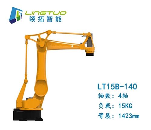 码垛机器人(LT15B-140)