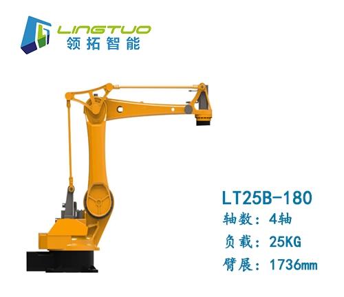 码垛机器人(LT25B-180)