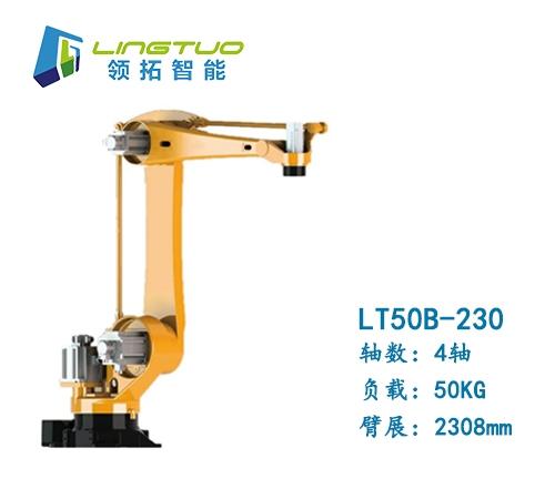 四轴机器人(LT50B-230)