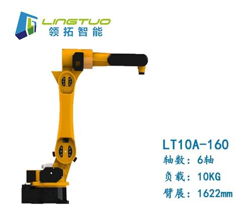 宜兴六轴机器人(LT10A-160)