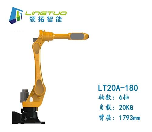 宜兴六轴机器人(LT20A-180)