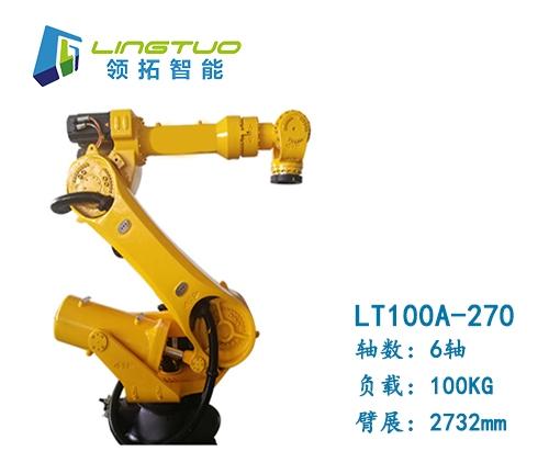 镇江六轴机器人(LT100A-270)