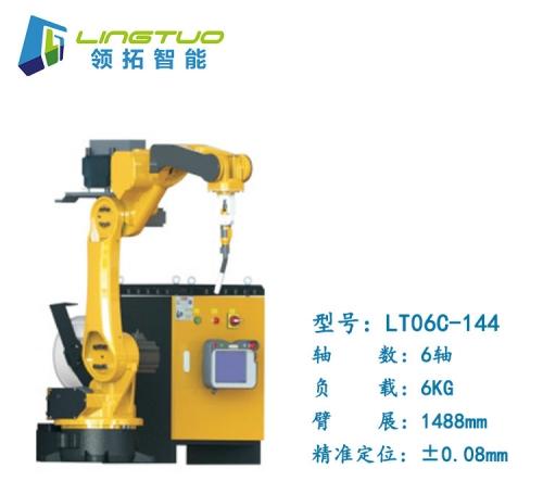 焊接机器人(LT06C-144)