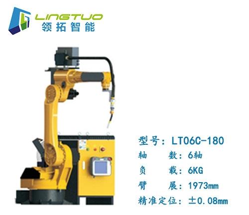 焊接机器人(LT06C-180)