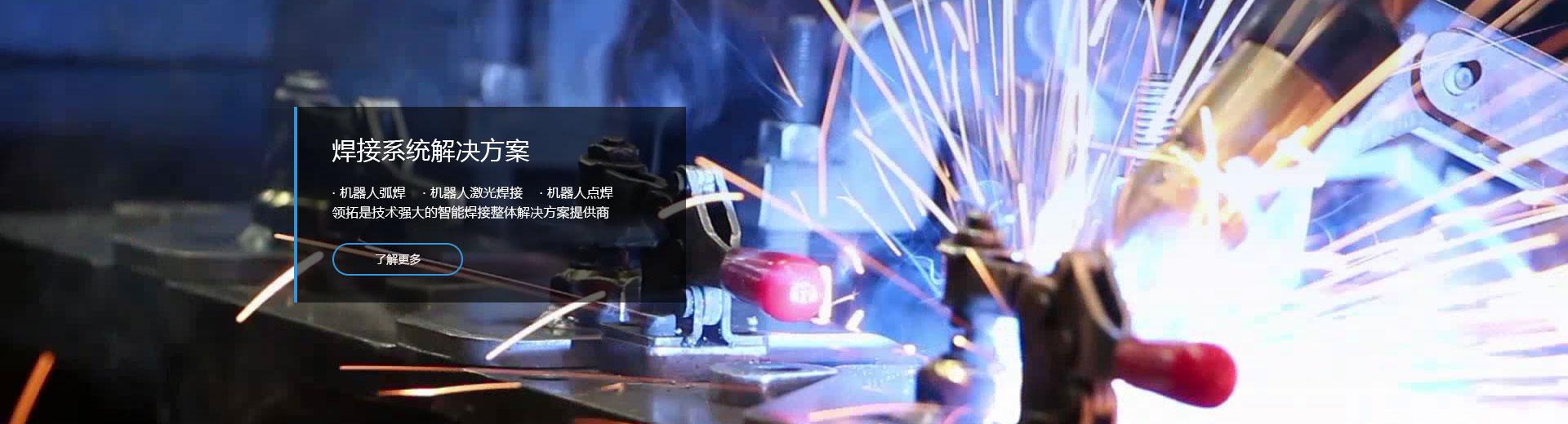 六轴机器人应用